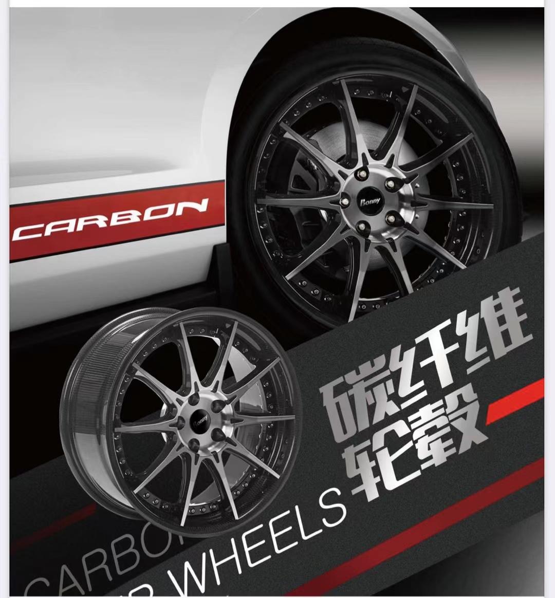 碳纤维轮毂