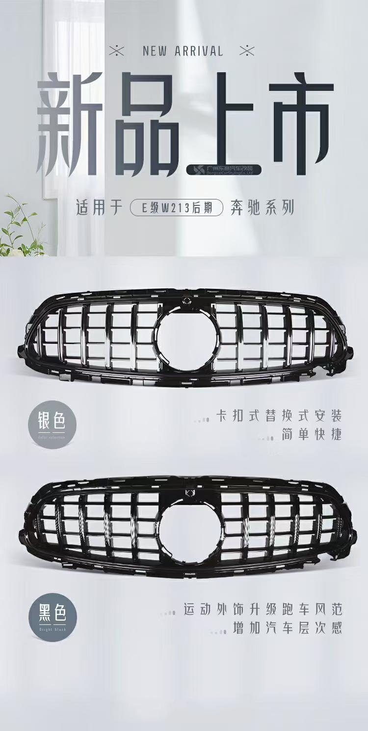 奔驰新E级W213款改GT中网